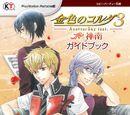 Kiniro no Corda 3 Another Sky (Game)
