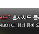 Bot Zombie Mod
