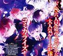 Laito Sakamaki (Prequel) - Manga