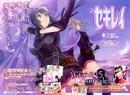 Sekirei Manga Chapter 155 1.png
