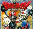 Tekkyu Fight! The Great Battle Gaiden