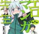 Ero Manga Sensei: Imouto to Akazu no Ma