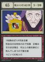 Witch's Rejuvenation Potion (G.I card) =scan=.png