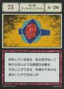 Wild Luck Alexandrite (G.I card) =scan=.png