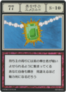 Beauty Magnet Emerald (G.I card) =scan=.png