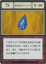 Lonely Sapphire (G.I card) =scan=.png