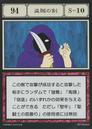 Bandit's Blade (G.I card) =scan=.png