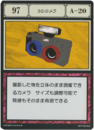 3-D Camera (G.I card) =scan=.png