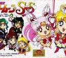 Sailor Moon SuperS: Fuwa Fuwa Panic