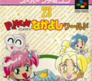 Panic in Nakayoshi World