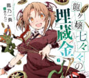 Nanana's Buried Treasure Light Novel Volume 6