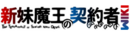 Shinmai Maou Wiki.png