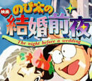 Doraemon: Nobita's the Night Before a Wedding