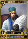 Zhuge Liang Card (ROTK12TB).jpg