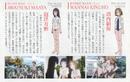 AwatsukiMaaya&WannaiKinuho-RailgunSBooklet.png