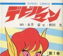 Devilman (Hiruta Manga)