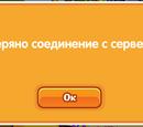 Ошибка «Потеряно соединение с сервером»