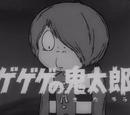 GeGeGe no Kitarō (1968)