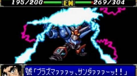 Super Robot Taisen R - Neo Getter Robo