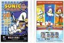 Sonic X AUS DVD inside cover.jpg