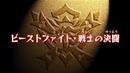 Beast Saga - 02 (1) - Japanese.png