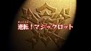 Beast Saga - 02 (2) - Japanese.png
