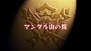 Beast Saga - 03 (1) - Japanese.png