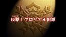 Beast Saga - 03 (2) - Japanese.png