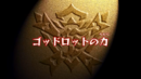 Beast Saga - 04 (2) - Japanese.png