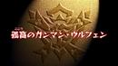 Beast Saga - 06 (2) - Japanese.png