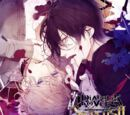 Diabolik Lovers VERSUS II Vol.2 Shu VS Reiji