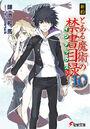 Shinyaku Toaru Majutsu no Index Light Novel v10 cover.jpg