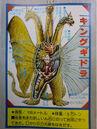 King Ghidorah Kabou Zukan Anatomy.jpg