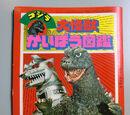Godzilla Monsters Anatomical Encyclopedia