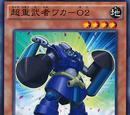 Superheavy Samurai Blue Brawler