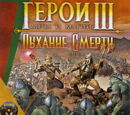Heroes of Might & Magic III: The Shadow of Death