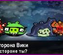 Галактическая Энциклопедия Вики