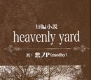 Jardín Celestial (historia)