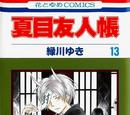 Natsume Yuujinchou 13
