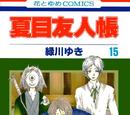 Natsume Yuujinchou 15