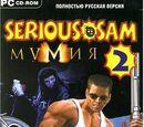 Serious Sam: в поисках книги Ам - Дуат