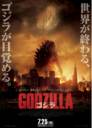 Godzilla 2014 Japanese Poster.png