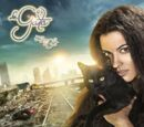La gata (2014)
