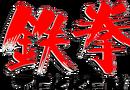 Tekken 1 - logo.png