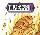 Naruto vs. Itachi!! (volume)