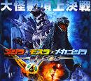 GODZILLA: Godzilla Tokyo S.O.S