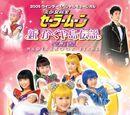 Bishoujo Senshi Sailor Moon - Shin Kaguya Shima Densetsu (Kaiteiban) - Marinamoon Final