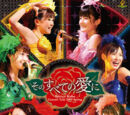 Berryz Koubou Concert Tour 2009 Haru ~Sono Subete no Ai ni~