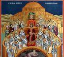 Council of Beretea
