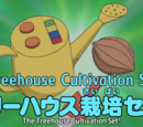 Treehouse Cultivation Set